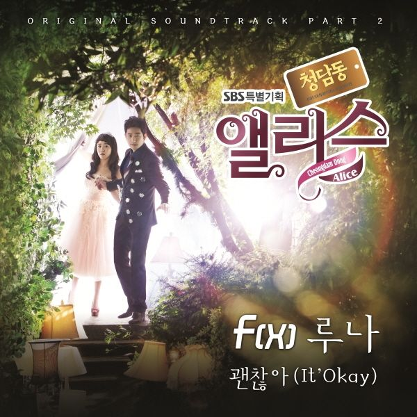 [Single] Luna [f(x)]   Cheongdamdong Alice OST Part.2