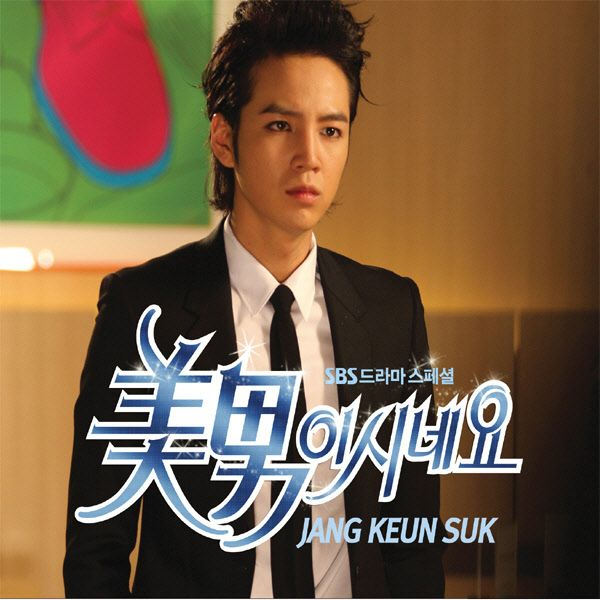 [Single] Jang Geun Suk   Youre Beautiful OST Special