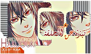 [Anime Passion] يقدم الحلقة الرابعة من الأنمي Hakuouki Reimeiroku hakuoukir04.png