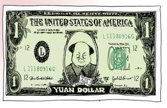 dolarul chinezesc